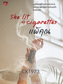 She-lit-my-cigarettes-แพ้คุณ
