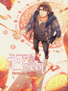 The-Journey-of-Jay-Scot-เล่ม-2