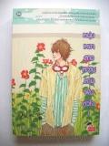 หนุ่มเหงาสาวหวานสานฝันหัวใจ-เล่ม-1-2