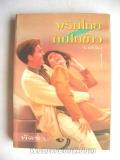 พริกไทยกับใบข้าว เล่ม 1-2